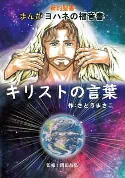 キリストの言葉