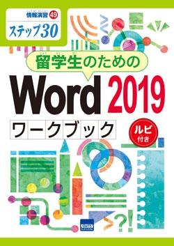 留学生のためのWord 2019ワークブック ルビ付き
