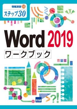 Word 2019ワークブック