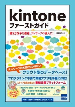 kintoneファーストガイド
