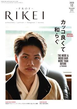 PROF・RIKEI 2020年12月号