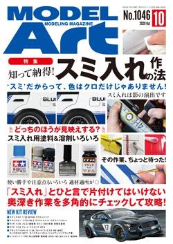 月刊モデルアート2020年10月号
