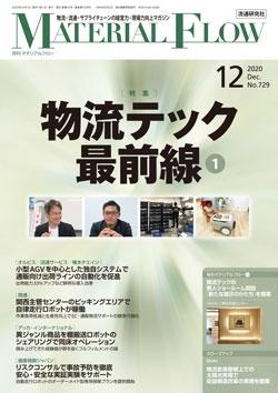 月刊「マテリアルフロー」 2020年12月号