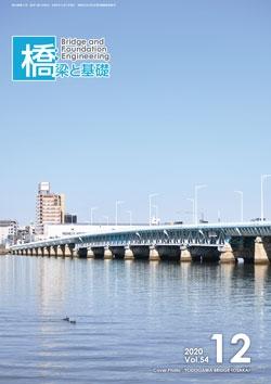 橋梁と基礎2020年12月号