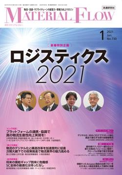 月刊「マテリアルフロー」 2021年1月号