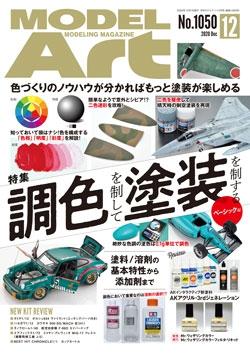 月刊モデルアート2020年12月号