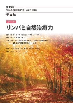 第19回日本自然医療協議学会 学会誌