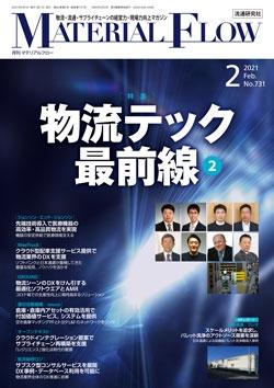 月刊「マテリアルフロー」 2021年2月号