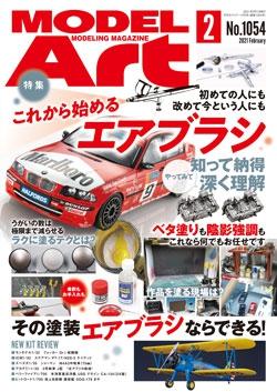 月刊モデルアート2021年2月号