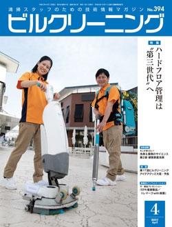 月刊ビルクリーニング 2021年4月号(No.394)