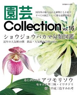 園芸Collection vol.16