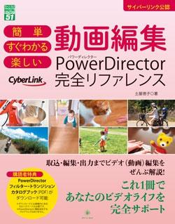 簡単 すぐわかる 楽しい動画編集 PowerDirector完全リファレンス