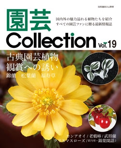 園芸Collection vol.19