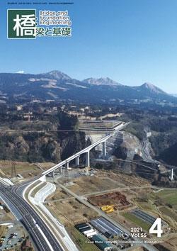 橋梁と基礎2021年4月号