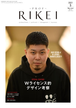 PROF・RIKEI 2021年5月号