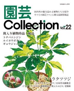 園芸Collection vol.22