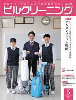 月刊ビルクリーニング 2021年5月号(No.395)