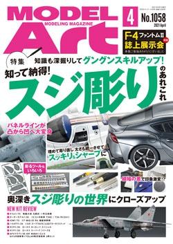月刊モデルアート2021年4月号