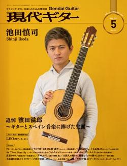 月刊現代ギター2021年5月号(No.692)