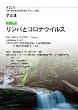 第20回日本自然医療協議学会 学会誌