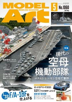 月刊モデルアート2021年5月号