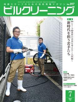 月刊ビルクリーニング 2021年7月号(No.397)