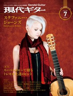 月刊現代ギター2021年7月号(No.694)