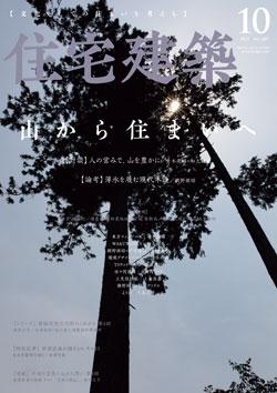 住宅建築 2021年10月号(No.489)