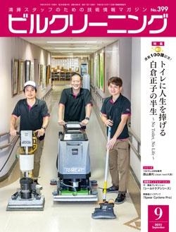 月刊ビルクリーニング 2021年9月号(No.399)