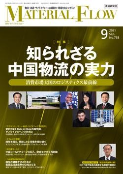 月刊「マテリアルフロー」 2021年9月号