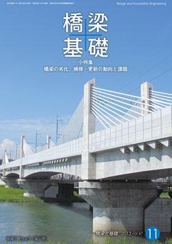 橋梁と基礎2013年11月号