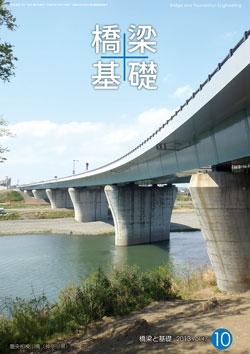 橋梁と基礎2013年10月号