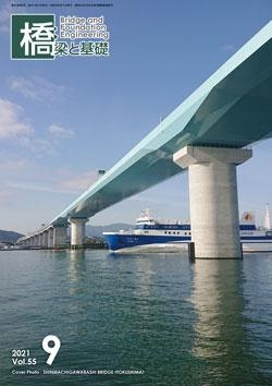 橋梁と基礎2021年9月号