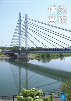 橋梁と基礎2013年9月号