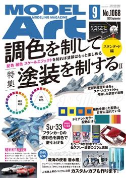 月刊モデルアート2021年9月号