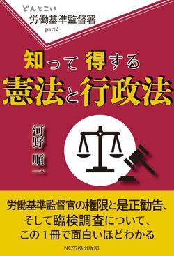 どんとこい労働基準監督署part2  知って得する憲法と行政法