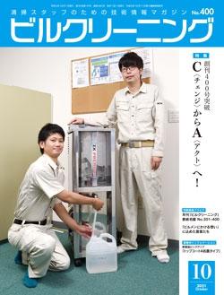 月刊ビルクリーニング 2021年10月号(No.400)