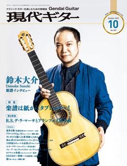 月刊現代ギター2021年10月号(No.697)