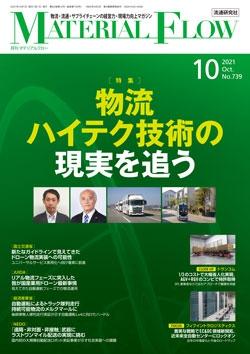 月刊「マテリアルフロー」 2021年10月号