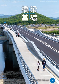 橋梁と基礎2013年7月号