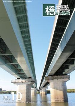 橋梁と基礎2021年10月号