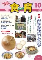 食育フォーラム 2010年10月号