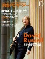 月刊現代ギター2010年10月号No.558(Lite版)
