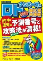 ナンバーズ&ロト ズバリ!!当たる大作戦 vol.45(2008/06)