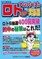 ナンバーズ&ロト ズバリ!!当たる大作戦 vol.46(2008/08)