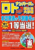 ナンバーズ&ロト ズバリ!!当たる大作戦 vol.48(2008/12)
