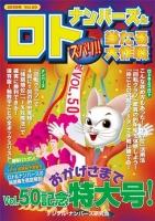 ナンバーズ&ロト ズバリ!!当たる大作戦 vol.50(2009/04)
