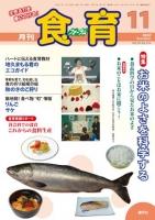 食育フォーラム 2010年11月号