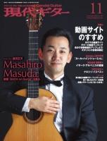 月刊現代ギター2010年11月号No.559(Lite版)