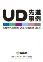 UD先進事例 ―多様性への挑戦、IAUD会員の取り組み―